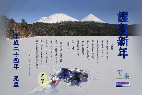 2012nengaweb